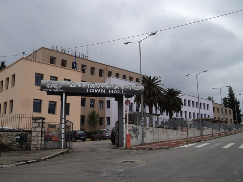 Δημαρχείο Λαμίας