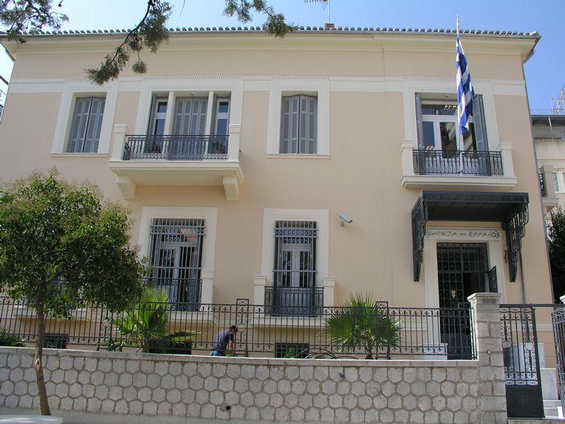 Τράπεζα Ελλάδος στη Λαμία